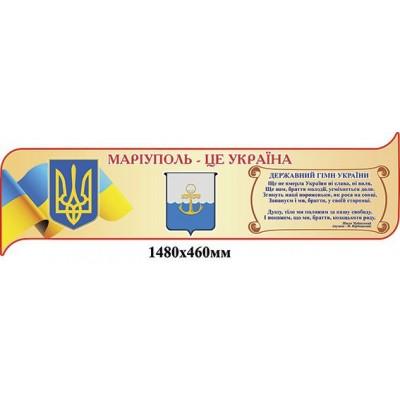 Стенд Символика Украины и города