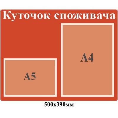 Уголок потребителя (приглушенный красный)