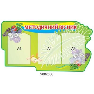 Стенд Методичний вісник (зелений)