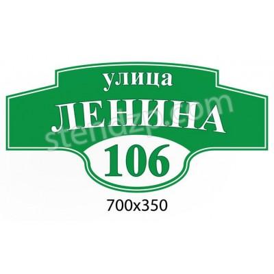 Адресна табличка (зелений колір)