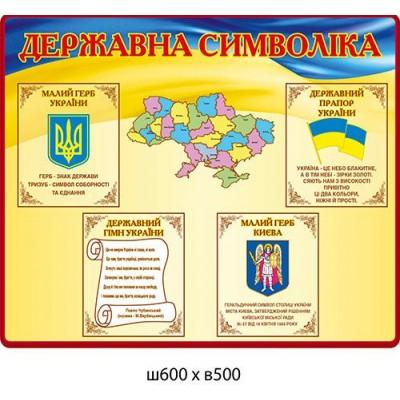Стенд Государственная символика (сине-желтый фон)