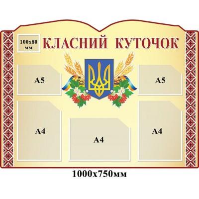 Стенд Класний куточок Герб на рожевому фоні