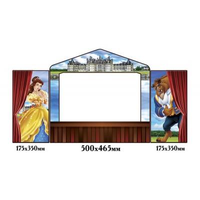 Кукольный театр Красавица и чудовище (голубой фон)