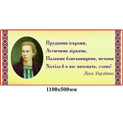 Стенд слова Леси Украинки (беж)