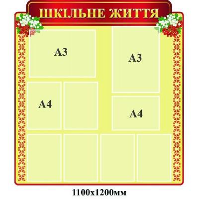 Стенд Школьная жизнь (красно-желтый)