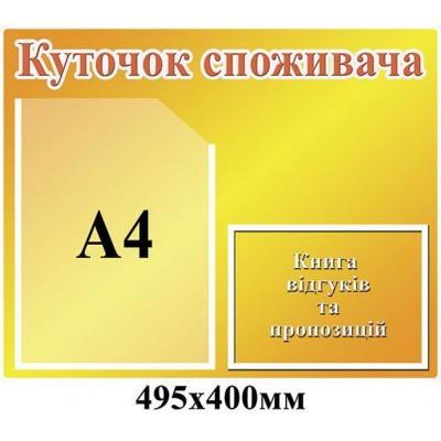 Уголок потребителя (оранжевый, А4)
