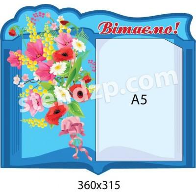Стенд Поздравляем А5