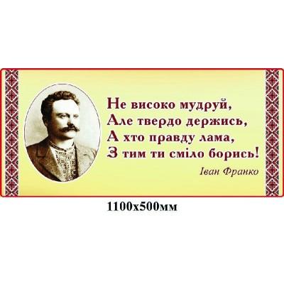 Стенд Слова Ивана Франка (беж)