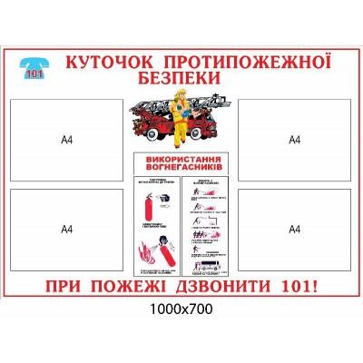 Стенд Уголок противопожарной безопасности (с карманами)