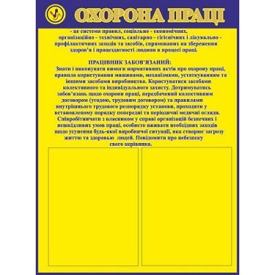 Стенд Охрана труда (желтый)