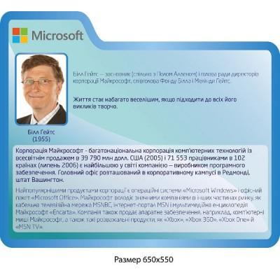 Стенд для кабинета информатики (голубой)