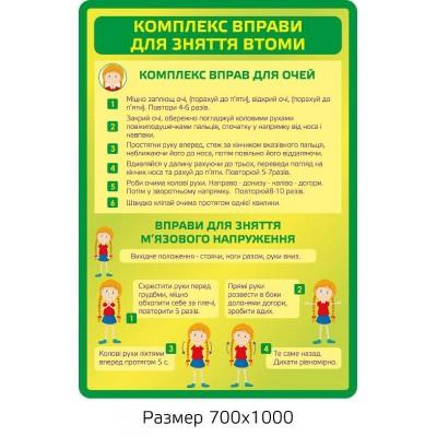 Стенд Рекомендации по снятию усталости (зеленый)