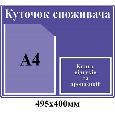 Уголок потребителя (фиолетовый с карманом А4)