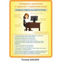 Стенд Правила безопасности в кабинете информатики (оранжевый)
