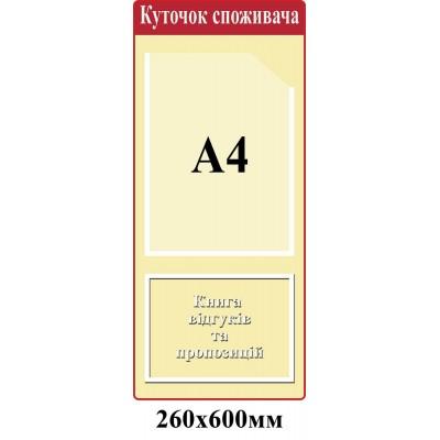 Уголок потребителя (1 карман А4)