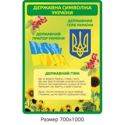 Стенд Государственная символика Украины (салатовый)