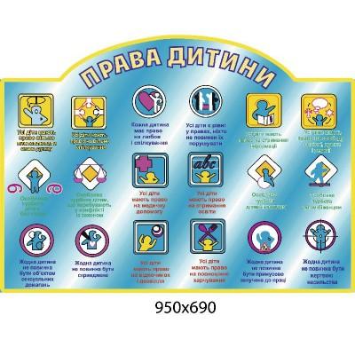 Стенд Права ребенка (голубой)