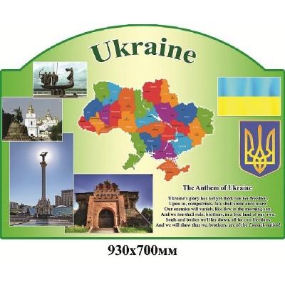 Стенд Украина (англійська мова)