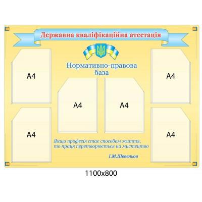 Стенд Государственная квалицикационная аттестация (желтый)