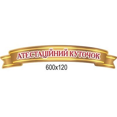 Заголовок Аттестационный уголок
