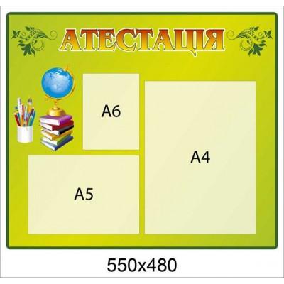 Стенд Атестация (3 кармана)
