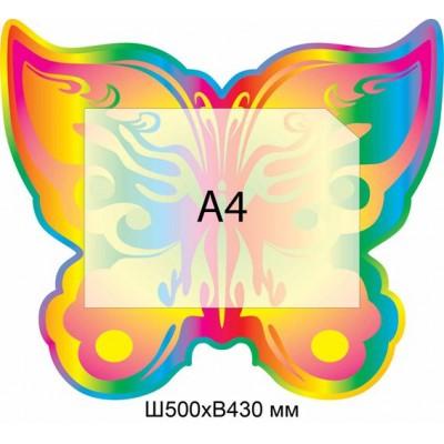 Стенд Информационный Бабочка (цветной)