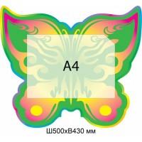 Стенд информационный Бабочка