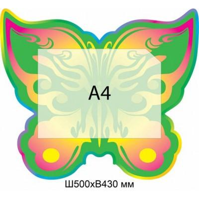 Стенд Информационный Бабочка (зеленый)