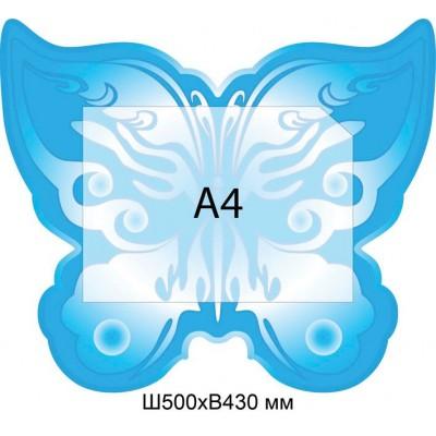 Стенд Информационный Бабочка (голубой)