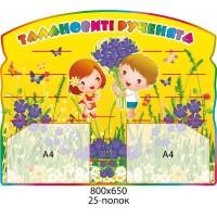 Подставка для детских работ Барвинок с карманами