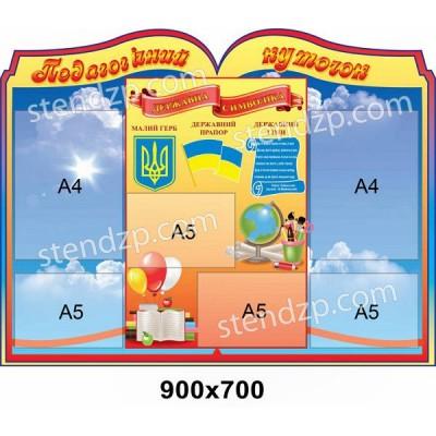 Стенд Педагогічний куточок (синій)