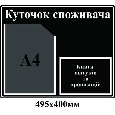 Уголок потребителя (черный)