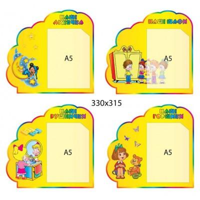 Набор стендов для списков детей (желтый)