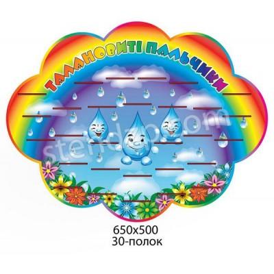 Стенд Подставка под лепку Капельки и радуга