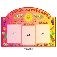 Меню Солнышко (розовый фон)