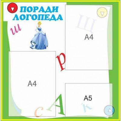 Медицинский стенд Советы логопеда (зеленый)