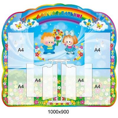 Для родителей 1000х900