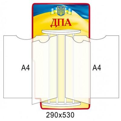 Стенд-книжка ГИА (желто-синий)