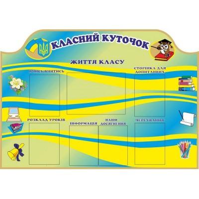 Стенд Класний куточок Флаг