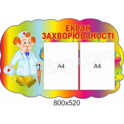 Экран заболеваемости (цветной)