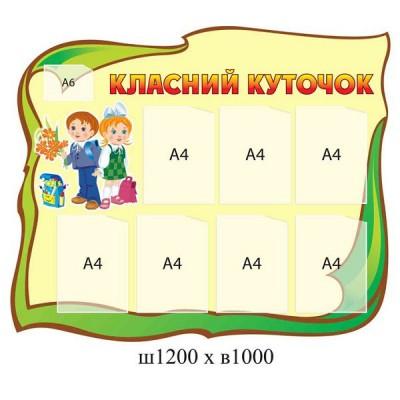 Оформлення класного куточку в школі (зелений)