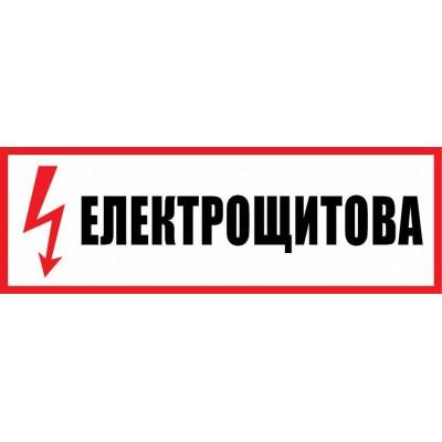 Табличка Електрощитова