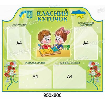 Стенд Класний куточок Дітки