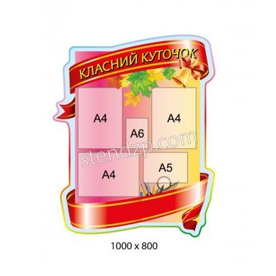 Стенд Класний куточок (червоний)
