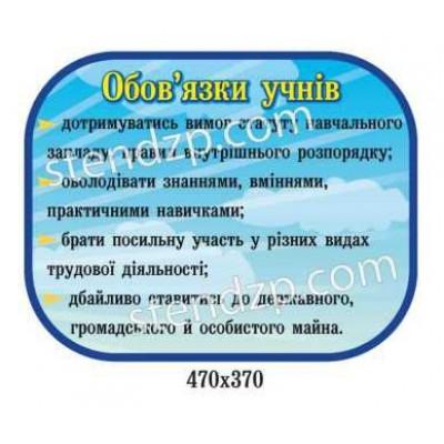 Стенд Обязанности учеников (голубой)