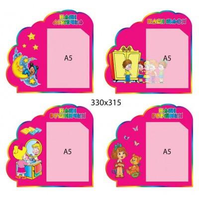 Набор стендов для списков детей (розовый)