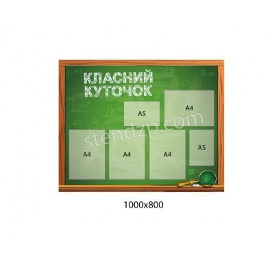 Стенд Класний куточок (темно-зелений фон)