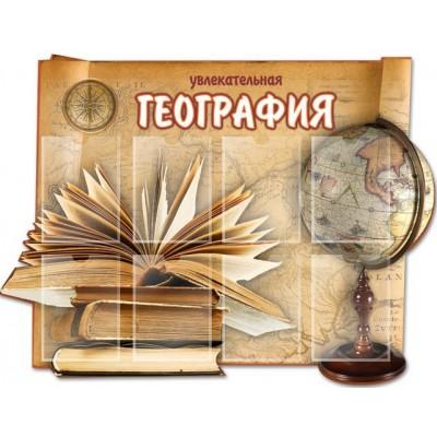 Стенд Географія