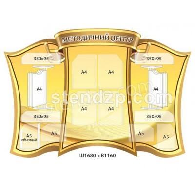Стенд Методичний центр (жовтий)