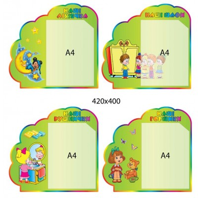 Набір для списку дітей (зелений)
